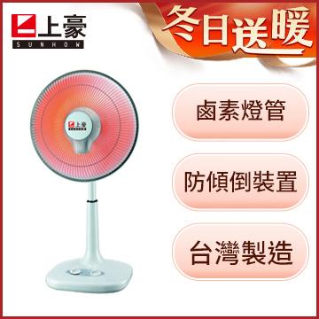 上豪 14吋鹵素電暖器