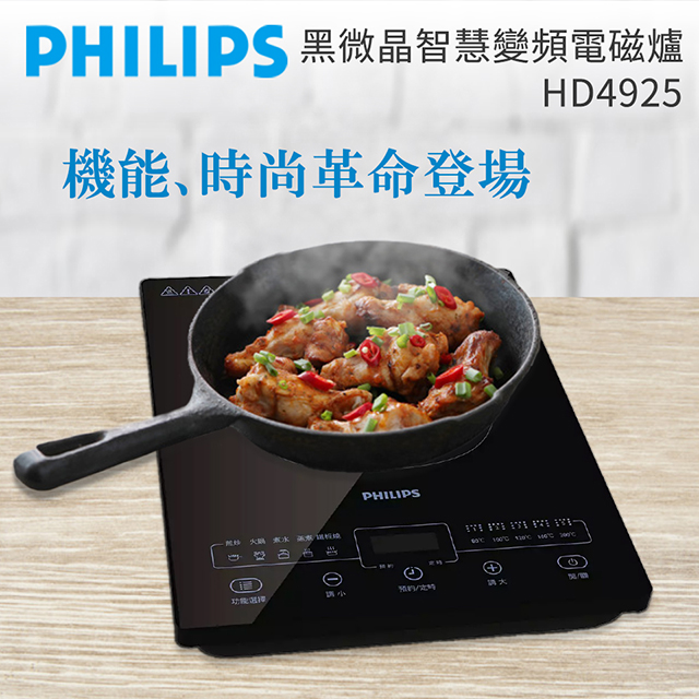 飛利浦PHILIPS 黑微晶智慧變頻電磁爐 HD4925