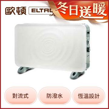 ELTAC 防潑水電暖器