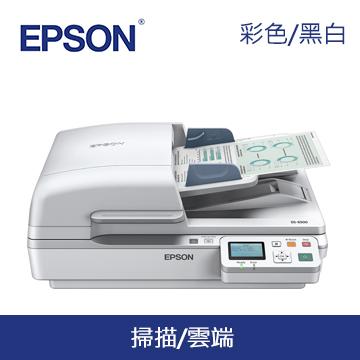 EPSON DS-6500高速商用掃描器