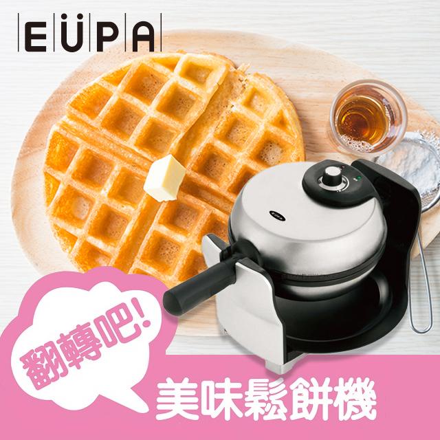 【福利品】EUPA 鬆餅機