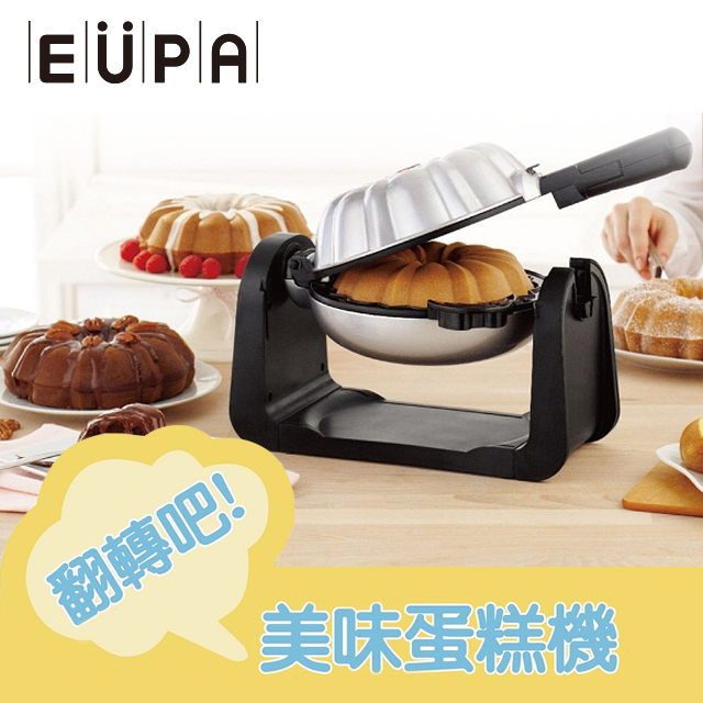 【福利品】EUPA 翻轉蛋糕機