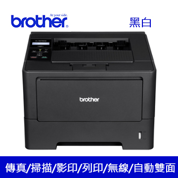 Brother HL-5470DW商務型黑色雷射印表機