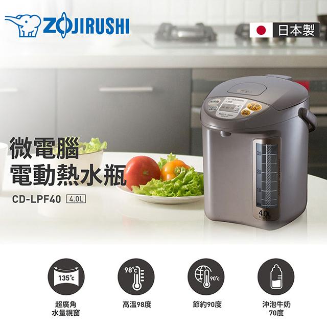 象印ZOJIRUSHI 4L 超廣角熱水瓶 CD-LPF40