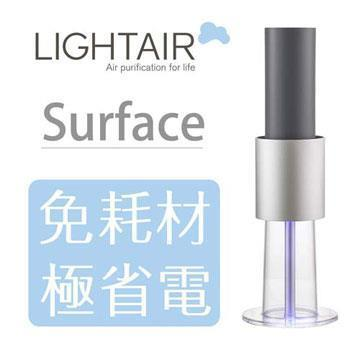 瑞典 LightAir IonFlow 50 Surface PM2.5 精品空氣清淨機