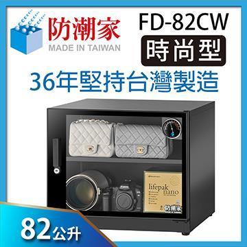 防潮家FD-82CW電子防潮箱(82公升) FD-82CW