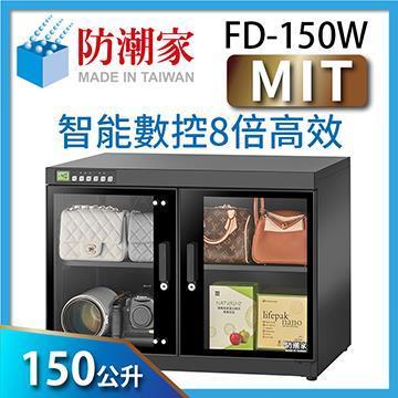 防潮家FD-150W旗鑑型電子防潮箱(150公升)