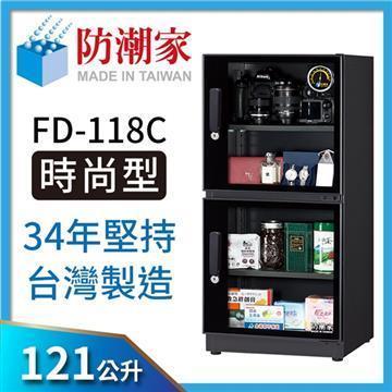 防潮家 121公升電子防潮箱 FD-118C