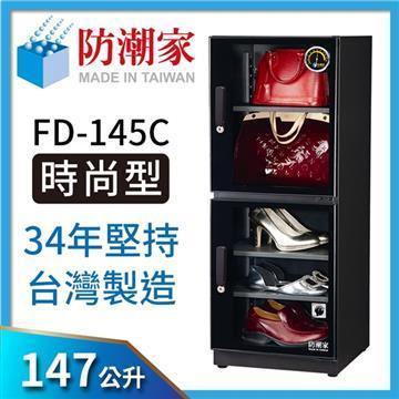防潮家FD-145C電子防潮箱(147公升)