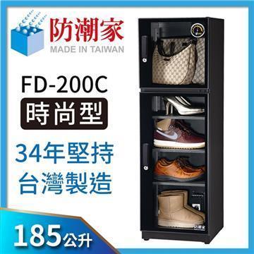 防潮家FD-200C電子防潮箱(185公升)