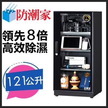 防潮家FD-116EA專業型電子防潮箱(121公升)