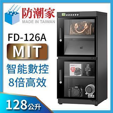 防潮家FD-126A旗鑑型電子防潮箱(128公升)