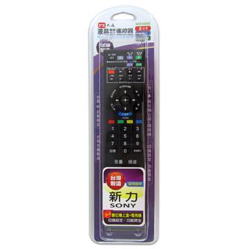 大通SONY電視遙控器  MR3000 MR3000