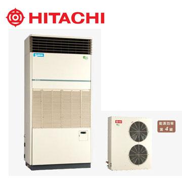 日立氣冷式箱型單冷空調