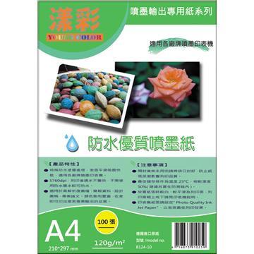 漾彩 防水優質噴墨紙  120g  A4 B124-10