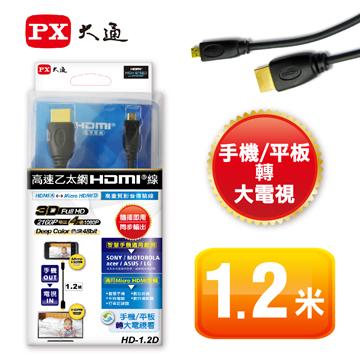大通高速乙太網(A to D)HDMI線1.2米