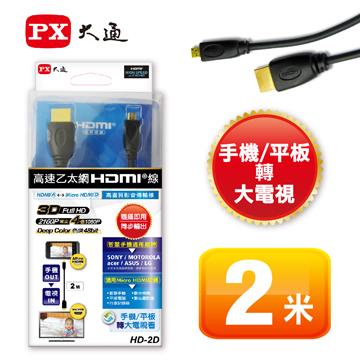 大通高速乙太網(A to D)HDMI線2米 HD-2D