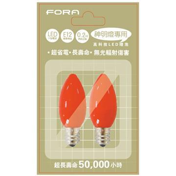 FORA LED神明燈0.5W 2入-紅光 E12