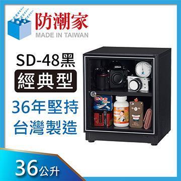 防潮家SD-48C(黑)電子防潮箱(36公升)