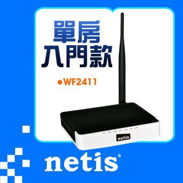 netis 曜極光無線寬頻分享器 WF2411