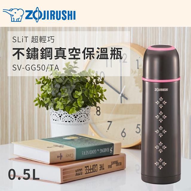 【福利品】象印不鏽鋼真空保溫瓶(500c.c) SV-GG50/TA