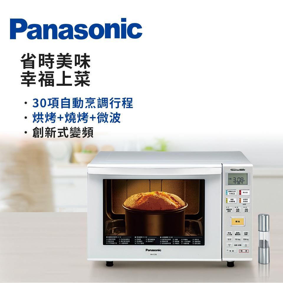 國際牌Panasonic 23L 變頻微波爐 NN-C236