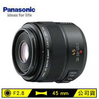 Panasonic 45mm定焦單眼相機鏡頭