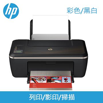 (福利品)惠普HP DJ IA2520超級惠省事務機