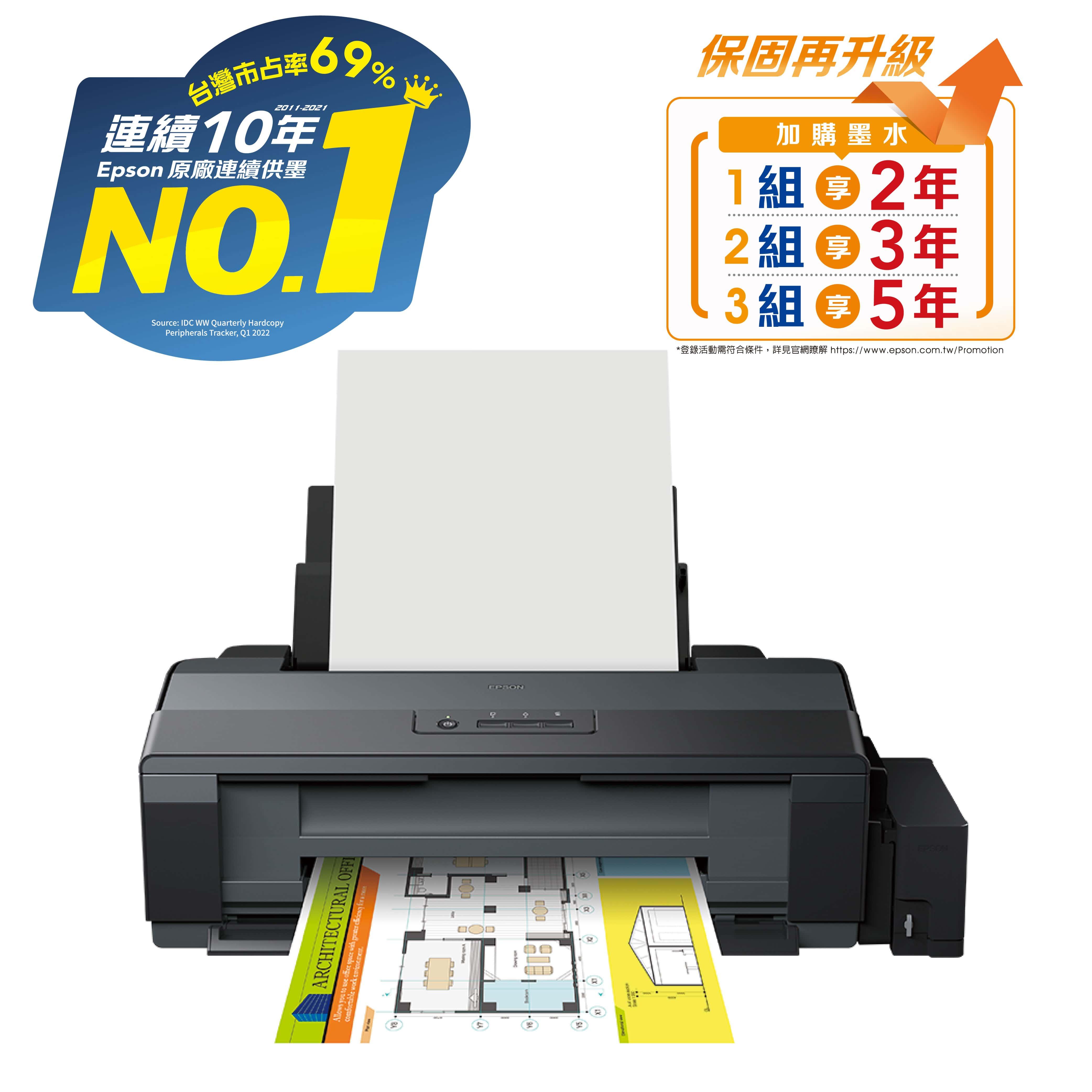 愛普生EPSON L1300 A3+連續供墨印表機