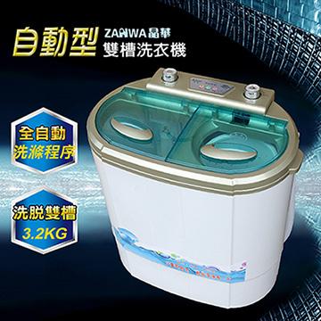 ZANWA晶華 3.2KG電腦自動雙槽洗滌機