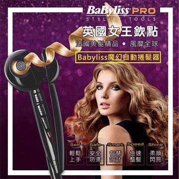 【福利品】Babyliss 魔幻影捲髮造型器