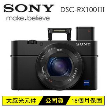 (展示機)索尼SONY RX100M3 類單眼相機 黑