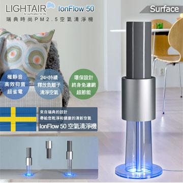 【拆封品】瑞典 LightAir Surface 精品空氣清淨機