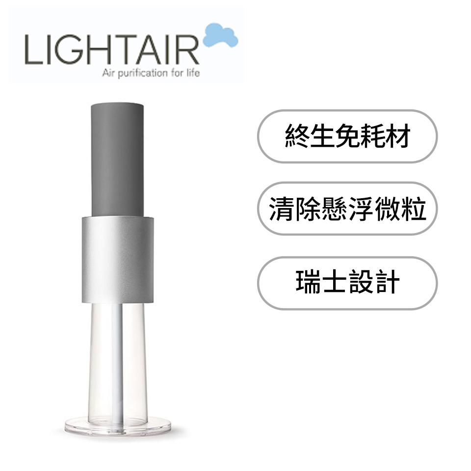瑞典 LightAir Style 精品空氣清淨機