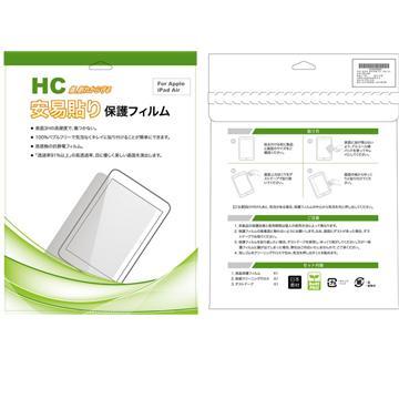 【iPad Air】安易貼 抗刮保護貼HC-亮