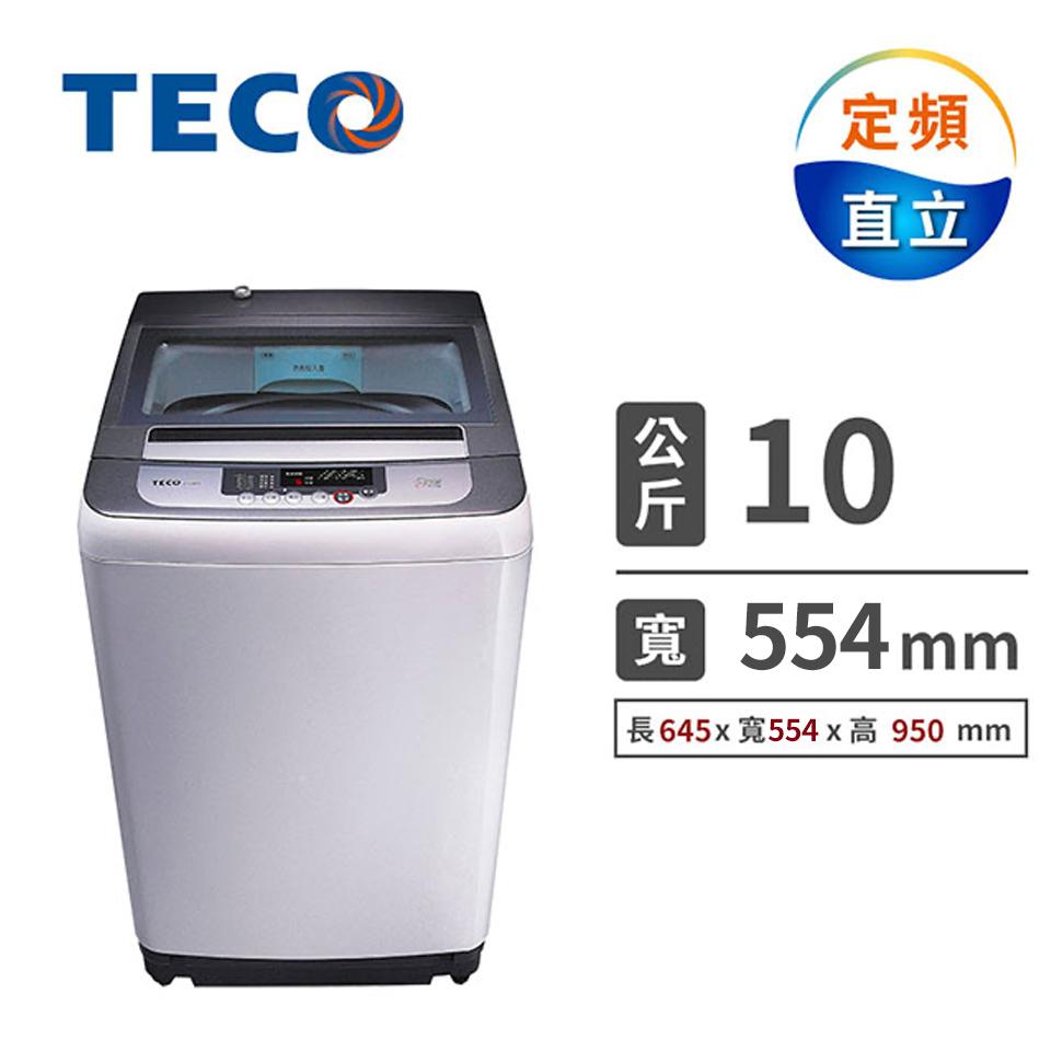 東元TECO 10公斤 定頻洗衣機