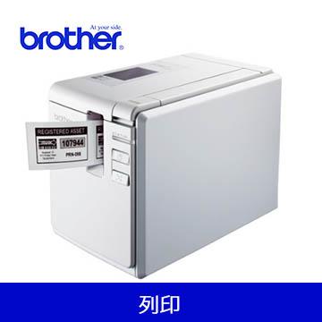 Brother PT-9700PC 超高速財產標籤條碼機