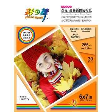 彩之舞 柔光高畫質數位相紙 HY-B77