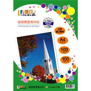 優印 優質噴墨專用紙 UJ-110