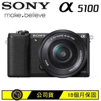 【福利品】SONY α5100可交換式鏡頭相機KIT-黑 ILCE-5100L/B