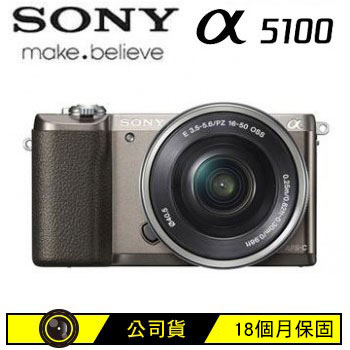 【福利品】SONY α5100可交換式鏡頭相機KIT-棕