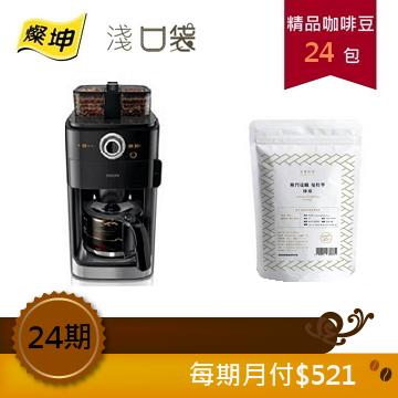 淺口袋精省方案 - 金鑛精品咖啡豆24包+飛利浦全自動美式咖啡機