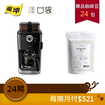 淺口袋精省方案 - 金鑛精品咖啡豆24包+飛利浦全自動美式咖啡機 HD7762