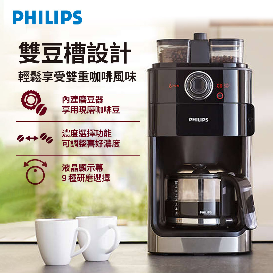 飛利浦全自動美式咖啡機