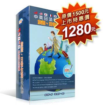 【智點】中.英.日.法.韓 旅遊/日常生活隨身聽套書 隨身聽套書
