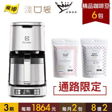 淺口袋Smart方案-金鑛精品咖啡豆6包+伊萊克斯美式咖啡機