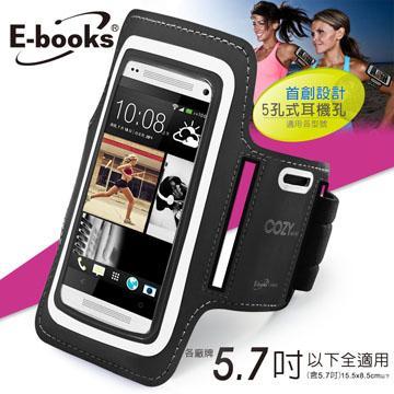 E-books N10 智慧手機5.7吋運動手臂套-黑 E-IPB045BK