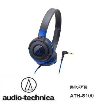 audio-technica 鐵三角 ATH-S100 耳罩式耳機-藍