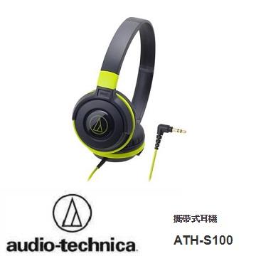 audio-technica 鐵三角 ATH-S100 耳罩式耳機-黑綠