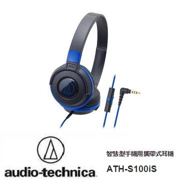 audio-technica 鐵三角 ATH-S100iS 耳罩式耳機-藍